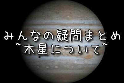 木星の疑問