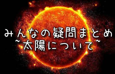 太陽の疑問