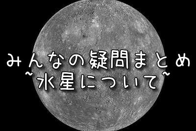 水星の疑問