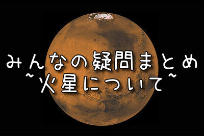 火星の疑問