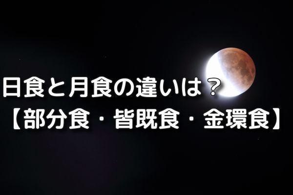 日食 月食