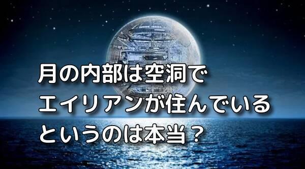 月 エイリアン