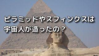 ピラミッド スフィンクス 宇宙人