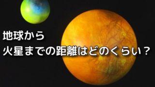 火星までの距離