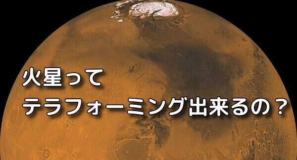 火星 テラフォ