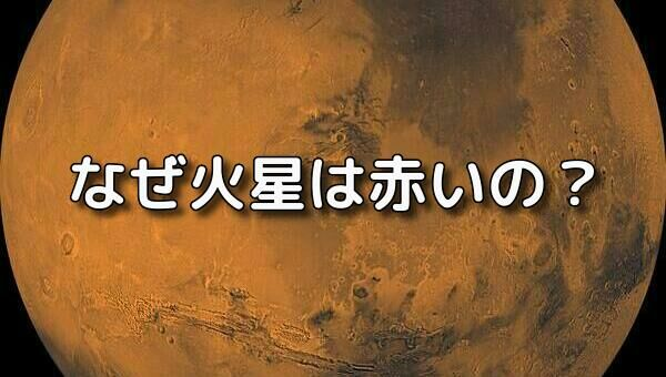 火星 赤い