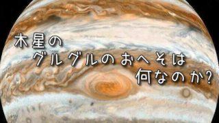木星 大赤班