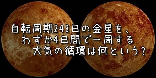 金星 スーパーローテーション