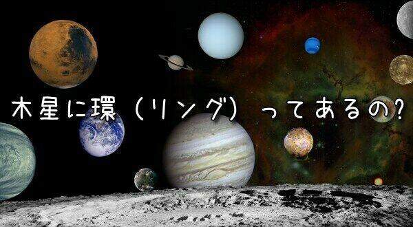 木星 リング