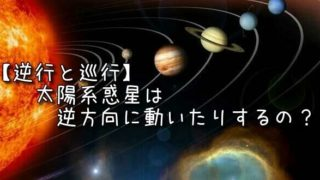 太陽系惑星 逆行
