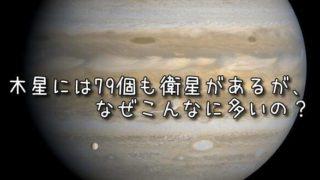 木星 衛星 79個