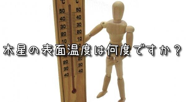 木星 表面温度