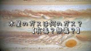 木星のガス