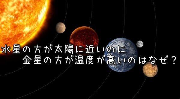 水星 金星 温度
