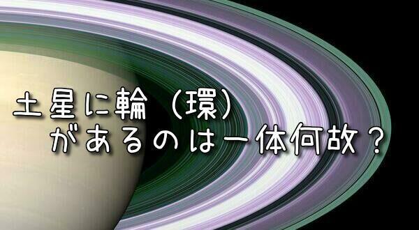土星 環 リング