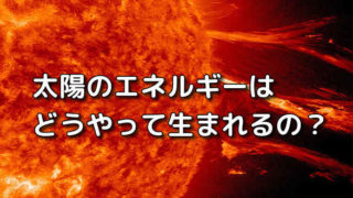 太陽 エネルギー