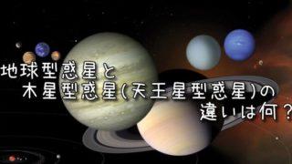 地球型惑星 木星型惑星 天王星型惑星