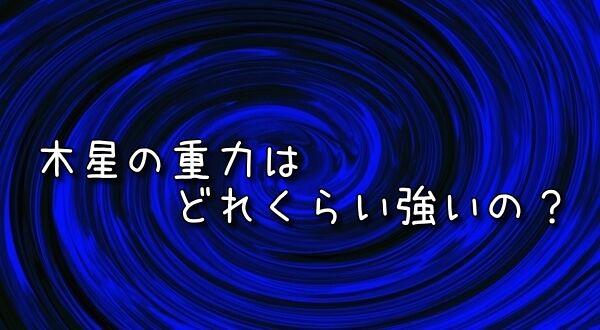 木星 重力