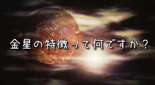 金星 特徴