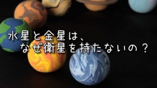 水星 金星 衛星