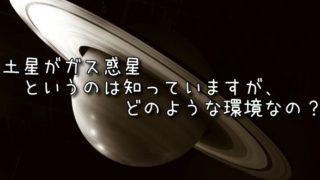 土星 環境