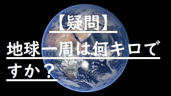 一周 何 キロ 地球
