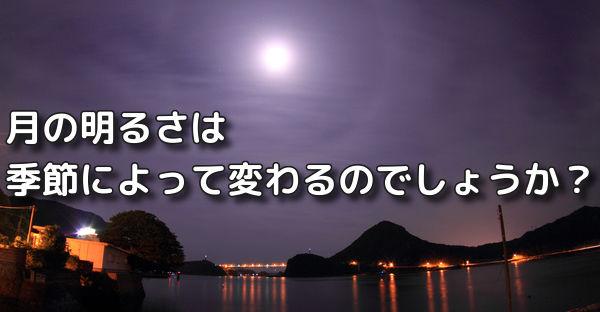 月 明るさ