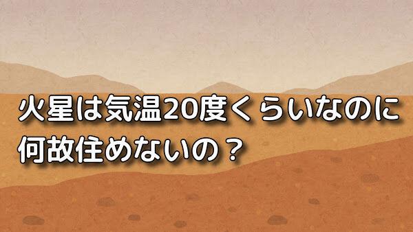 火星 気温