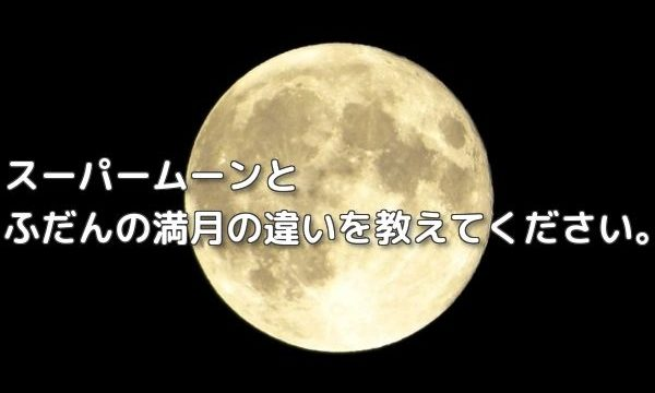 スーパームーン満月