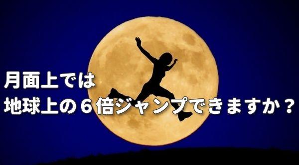 月面ジャンプ