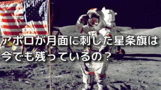 アポロ 星条旗
