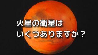 火星 衛星