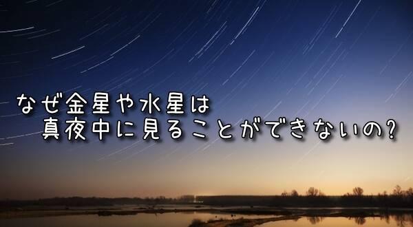 水星 金星 真夜中
