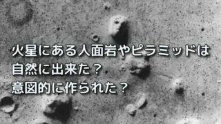火星 人面岩 ピラミッド