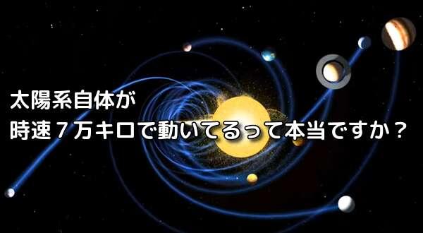 太陽系 移動