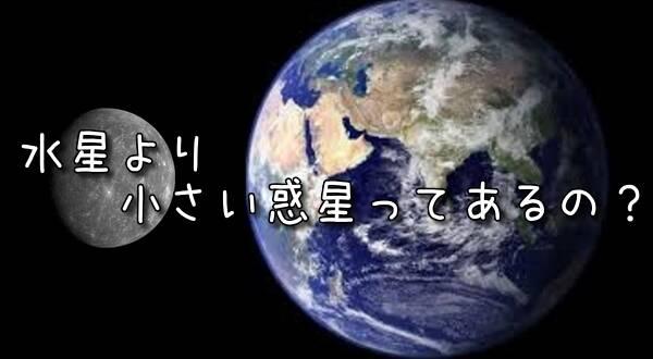 水星より小さい惑星
