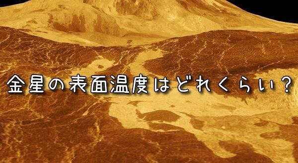 金星 表面温度