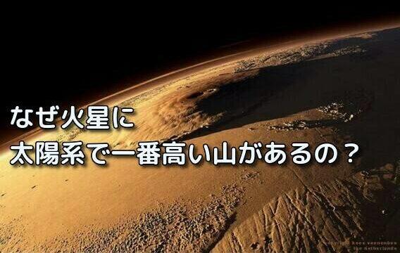 火星 オリンポス山